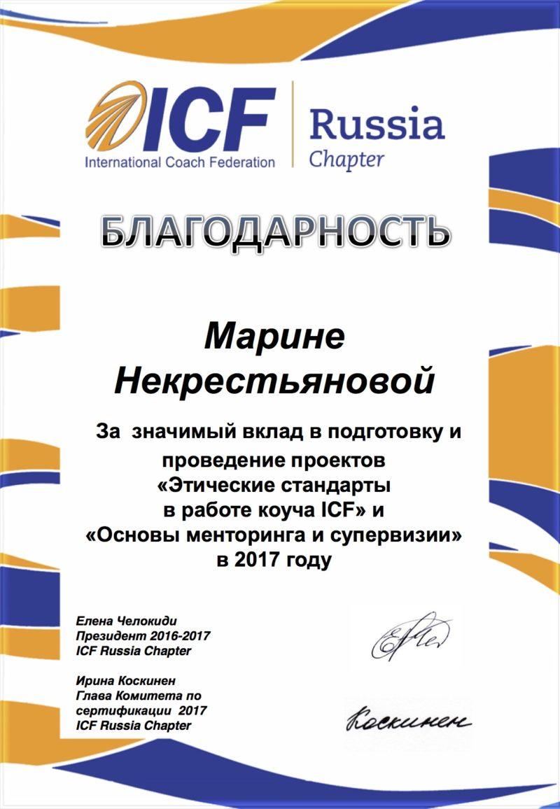 Благодарность Марине Некрестьяновой