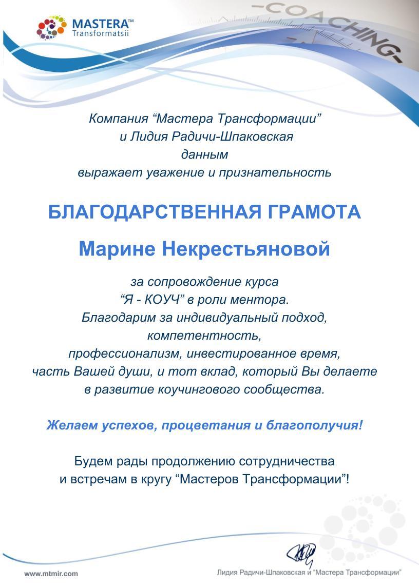 Благодарность_Марине Некрестьяновой